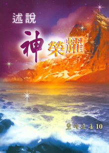 Cover of 聖頌選集 (10)
