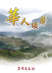Cover of 聖頌選集 (13)