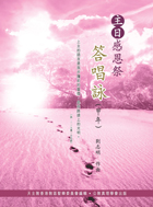 Cover of 主日感恩祭答唱詠-甲年