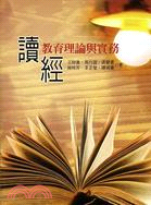 Cover of 讀經教育理論與實務
