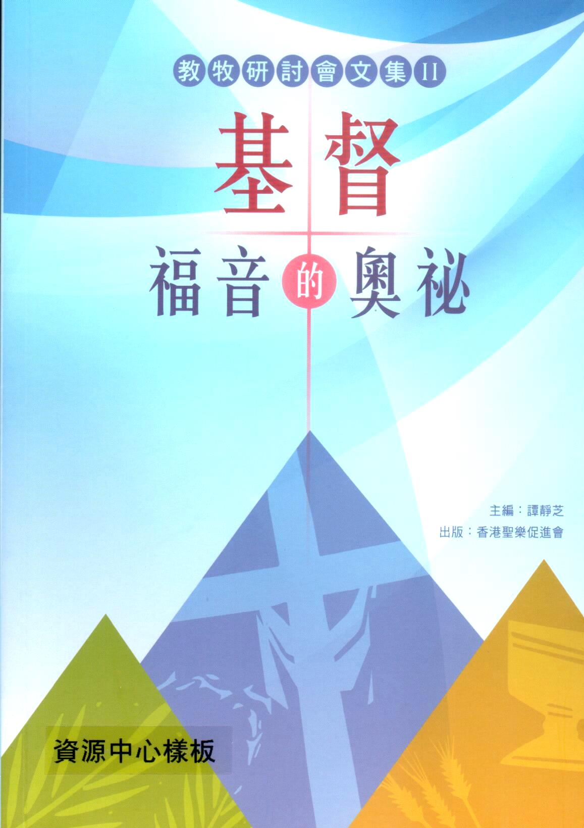 Cover of 基督福音的奧祕