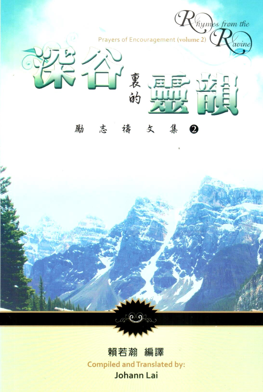 Cover of  深谷裏的靈韻
